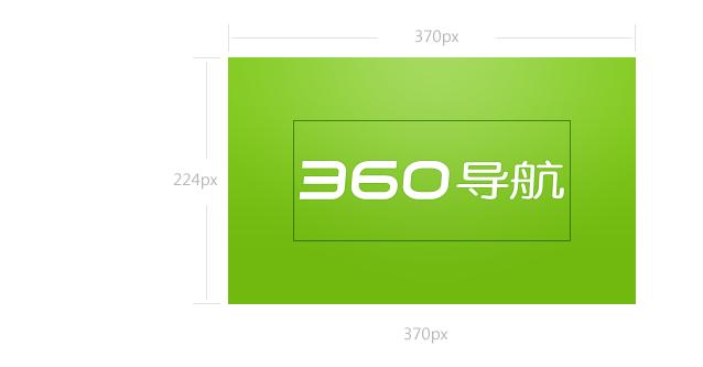 360导航九宫格