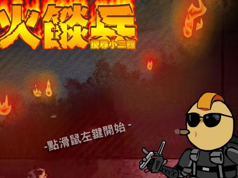 卡通台球素材火焰