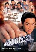 铁血保镖(香港剧)