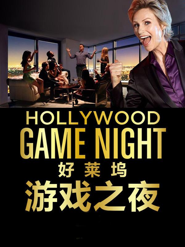 好莱坞游戏之夜第二季