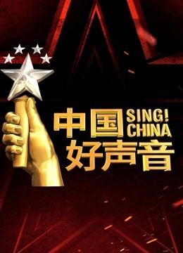 中國好聲音2019