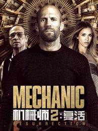 机械师2:复活 国语