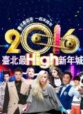 2016TVBS台北跨年晚会