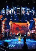山西卫视2012民歌戏曲闹新年