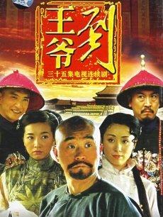 王爷到(全35集)