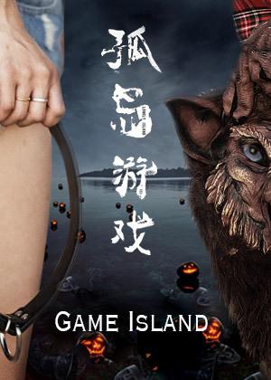 孤岛游戏(剧情片)