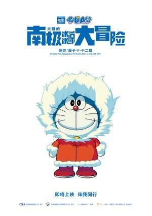 哆啦A梦:大雄的南极冰冰凉大冒险日语