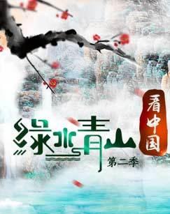 绿水青山看中国第二季