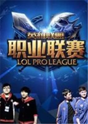 LPL春季赛