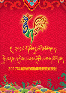 西藏电视台2017藏历火鸡新年电视联欢晚会