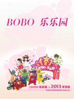 BOBO乐乐园(动漫)