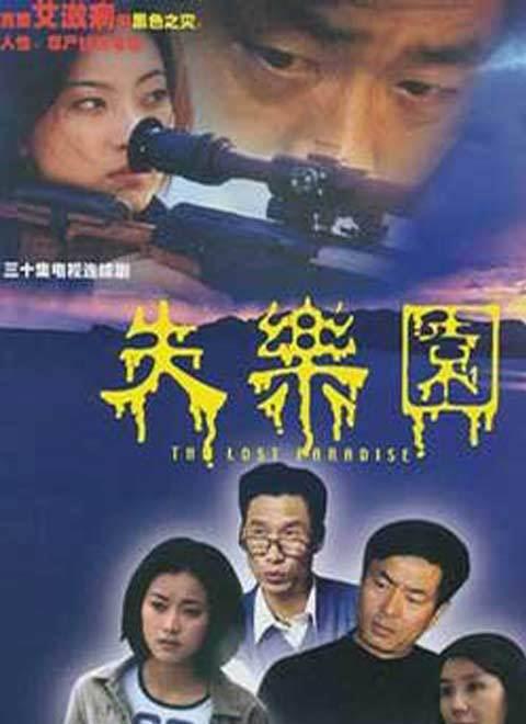失乐园[2002](国产剧)
