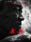 老兵(2015)