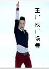 王广成广场舞