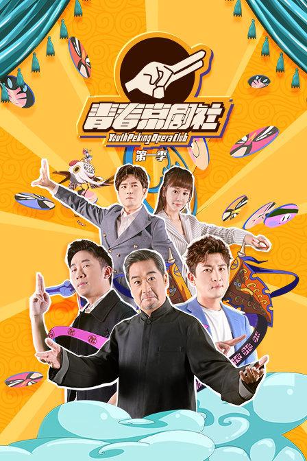 青春京剧社 第一季