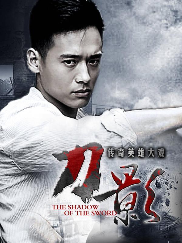 刀影(国产剧)