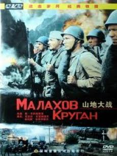 山地大战(战争片)