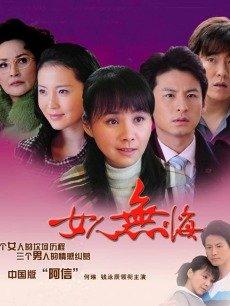 女人无悔(全25集)