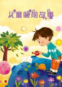 儿童故事动画视频