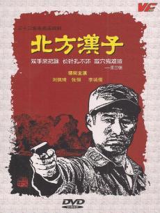北方汉子(全33集)