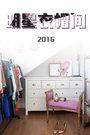 明星衣帽间 2016