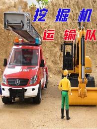 挖掘机运输队