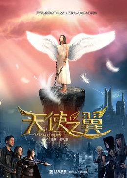 《天使之翼》