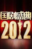 安徽卫视2012国剧盛典