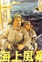 海上风暴(战争片)