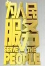 为人民服务
