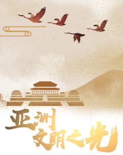 亚洲 文明之光