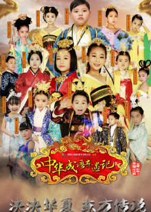中华成语奇遇记 第一季