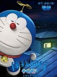 哆啦A梦:伴我同行 日语版