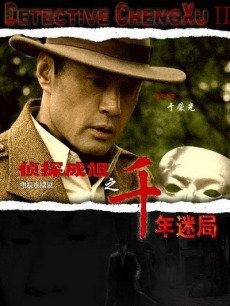 侦探成旭 第二部