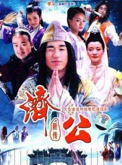 济公新传(全30集)