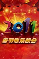 中央电视台春节联欢晚会 2011(综艺)