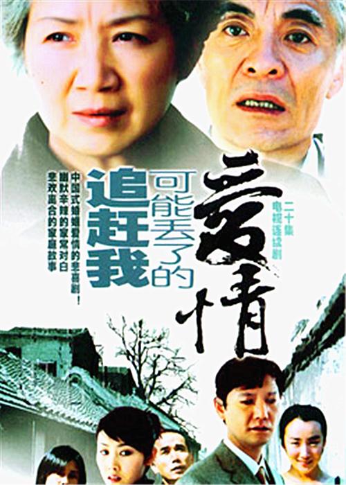 中国式婚姻爱情悲喜剧
