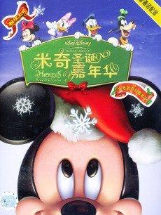 米奇圣诞嘉年华(动漫)