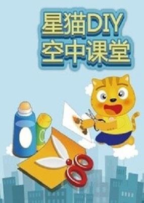 《星猫DIY空中课堂》-