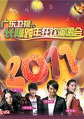 广东卫视2011跨年晚会