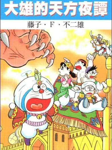 哆啦A梦剧场版12:大雄的天方夜谭 国语