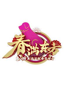 2018狗年东方卫视春晚