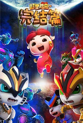 猪猪侠之超星萌宠 第四季