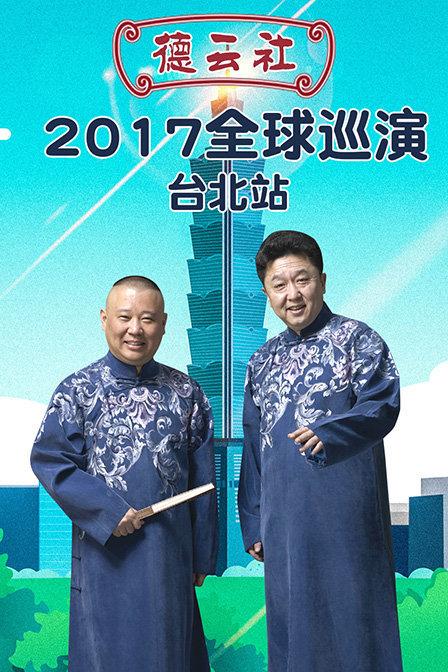 德云社全球巡演台北站 2017(综艺)