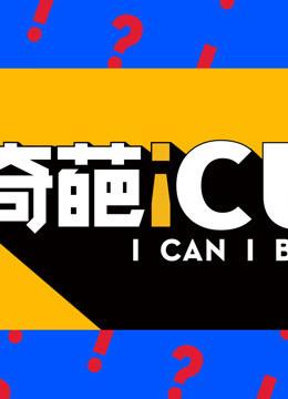 奇葩ICU(综艺)