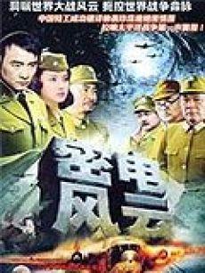 密电风云(全24集)