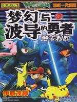 宠物小精灵剧场版8:梦幻与波导的勇者