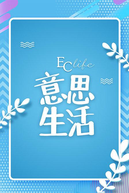 EClife意思生活 第一季