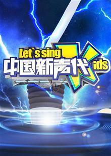 中国新声代第四季