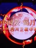 四川卫视2012中秋晚会
